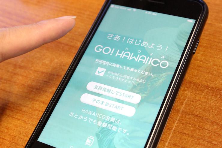 アプリストアから「HAWAIICO(ハワイコ)」を検索してダウンロードし、アプリを起動させ、利用規約に同意するをチェック