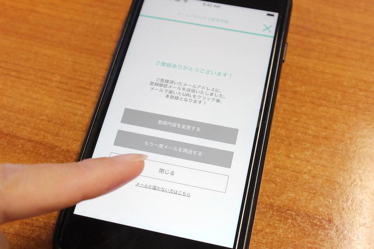 登録したメールアドレスに確認メールが届くので、メール内のリンクをクリックしてからアプリに戻り、「閉じる」ボタンをタップ