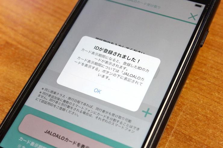 認証IDを入力して登録ボタンを押すと、このような画面が表示されるので「OK」をタップ