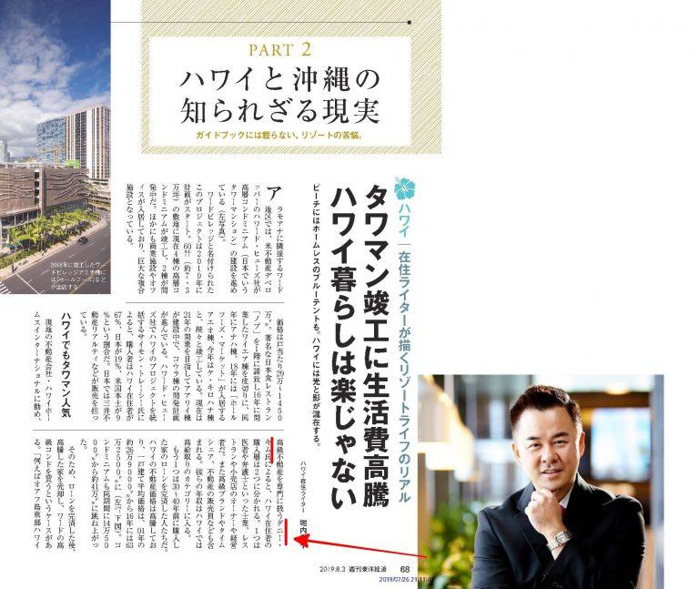 ダニー・キム、週刊東洋経済でインタビューを受けました!