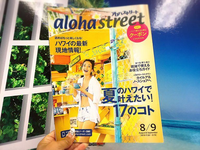 「アロハストリート」にドルフィン&ユーが紹介されました。