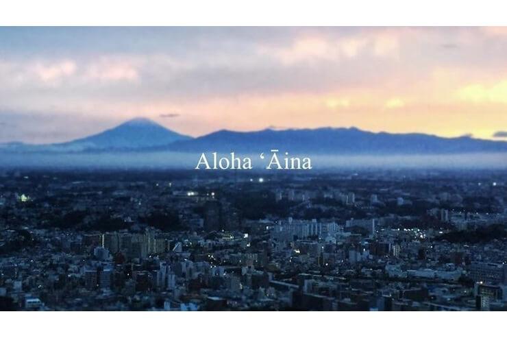 平和的戦士たちの歌:ハワイ島マウナケア編