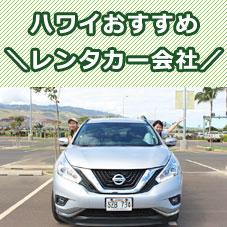 ハワイのおすすめレンタカー会社