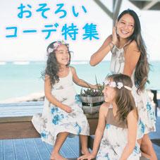 テンションUP!ハワイで楽しむおそろいコーデ特集