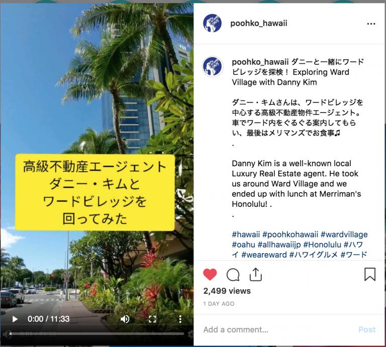 ダニー・キム、POOHKO HAWAII IGTVにアップ!