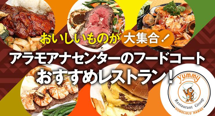おいしいものが大集合!アラモアナセンターのフードコートおすすめレストラン!