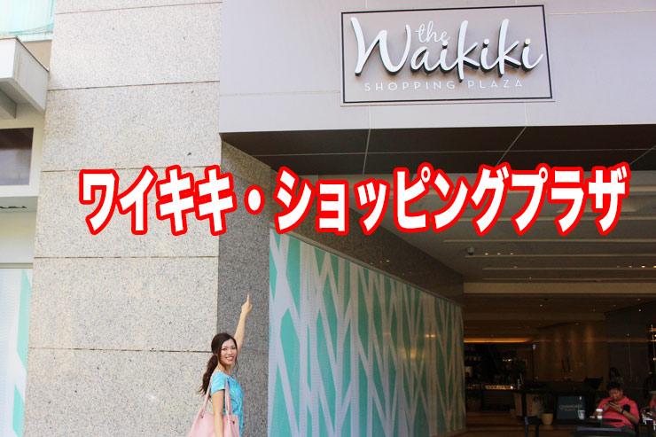 ワイキキ・ショッピングプラザ4階へ向かいます