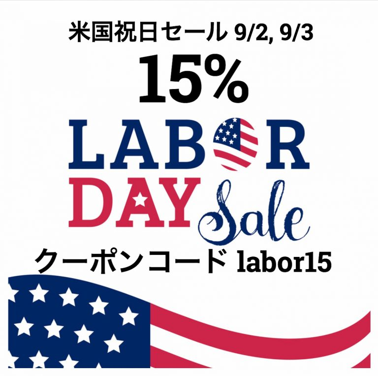 Labor day 15%off