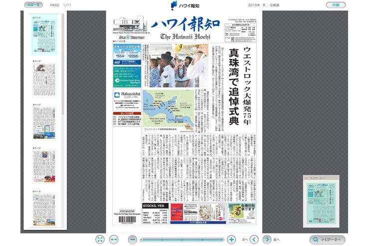 世界中で読める!「ハワイ報知」が電子版をリリース