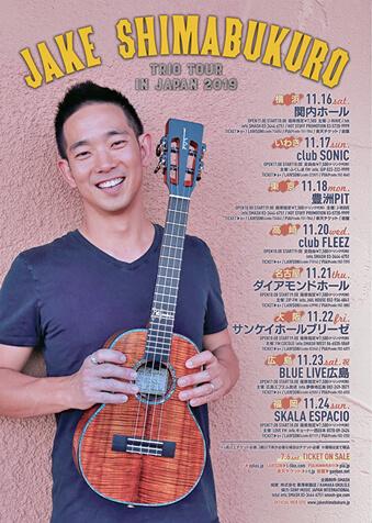 ジェイク・シマブクロのジャパンツアー2019