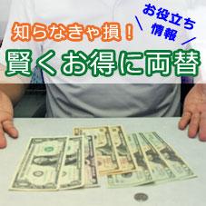 ハワイ旅行時の両替やお金に関する情報まとめ