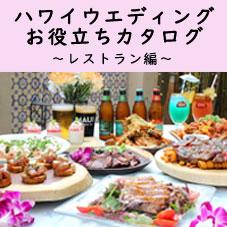 ハワイウエディングお役立ちカタログ:レストラン編