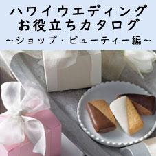 ハワイ挙式お役立ちカタログ:ショップ&サロン編