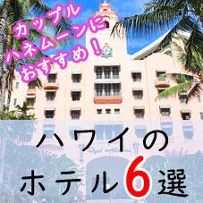 カップル・ハネムーンにおすすめ!ハワイのホテル6選