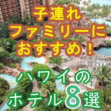 子連れファミリーにおすすめ!ハワイのホテル8選