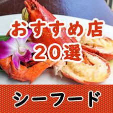 ハワイでシーフードを食べるなら!おすすめ店20選