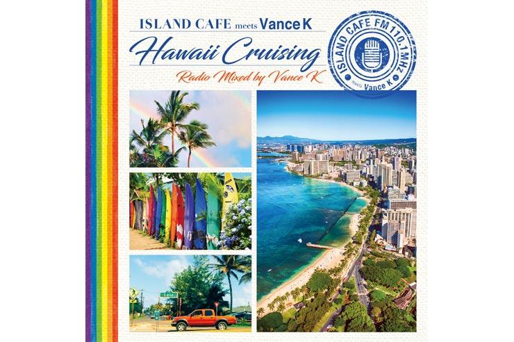 ハワイのラジオ局を再現!新CDでロコ気分を満喫