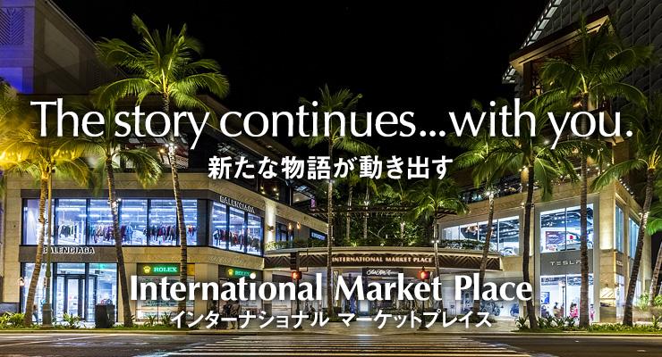 新たな物語が動き出す インターナショナル マーケットプレイス