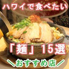 ハワイで食べたい「麺」おすすめ店・15選
