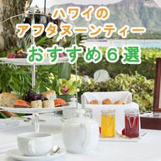 優雅に楽しむハワイのアフタヌーンティーおすすめ6選