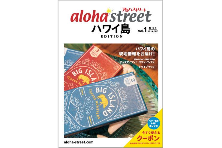 ハワイ島雑誌の表紙