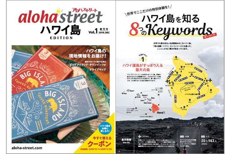 アロハストリートの  ハワイ島マガジンが創刊!