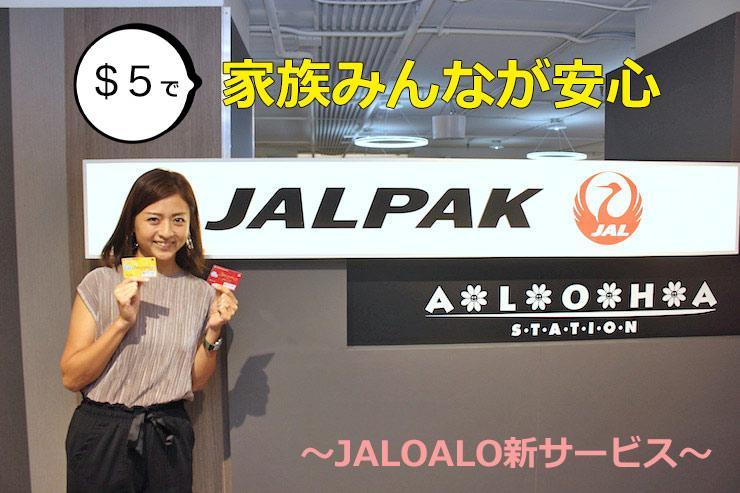 JALOALO新サービス