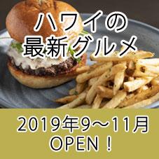 2019年9〜11月にオープン!ハワイ最新グルメまとめ