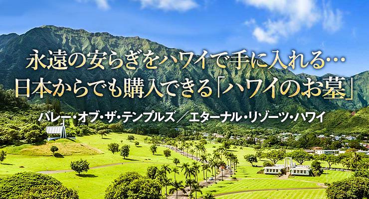 永遠の安らぎをハワイで手に入れる… 日本からでも購入できる「ハワイのお墓」 バレー・オブ・ザ・テンプルズ/エターナル・リゾーツ・ハワイ