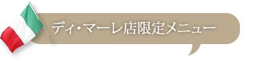 ディ・マーレ店限定メニュー