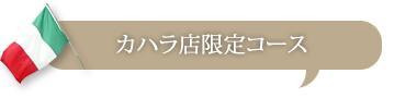カハラ店限定コース