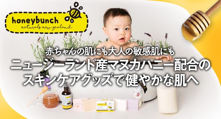 赤ちゃんの肌にも大人の敏感肌にも ニュージーランド産マヌカハニー配合のスキンケアグッズで健やかな肌へ ハニーバンチ