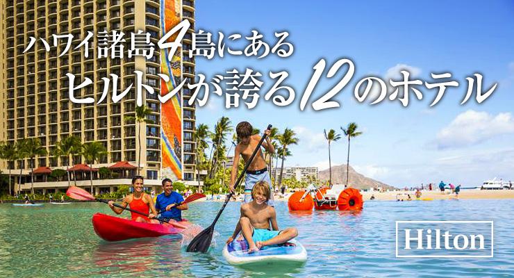 ハワイ諸島4島にあるヒルトンが誇る12のホテル Hilton