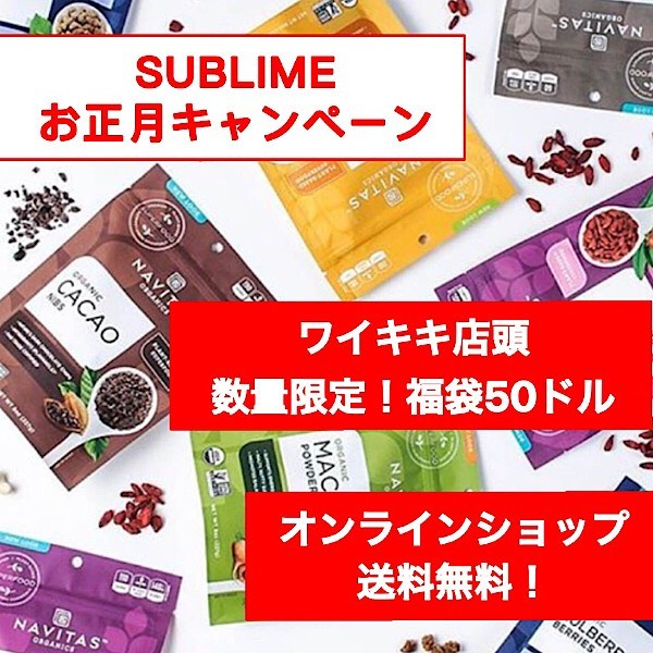 SUBLIMEのお正月キャンペーン!