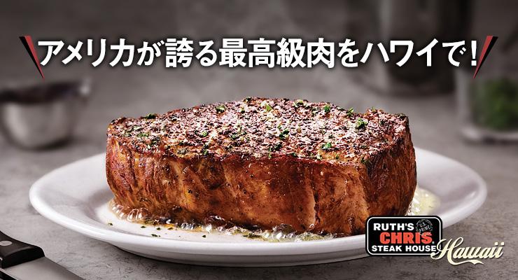 アメリカが誇る最高級肉をハワイで! ルースズ・クリス・ステーキハウス