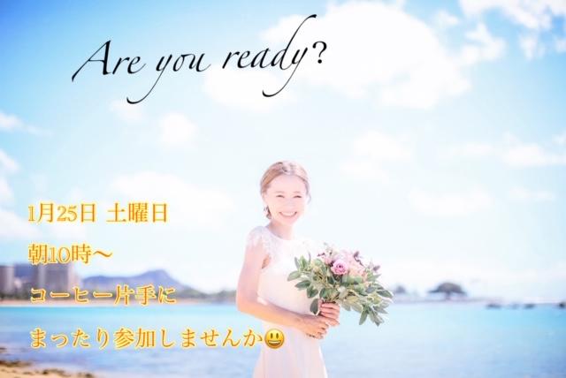 1月25日ハワイプレ花嫁ZOOMトークルーム受付スタート!!