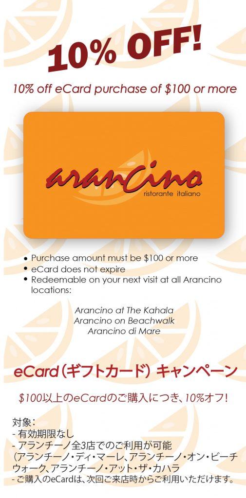 今ならアランチーノのギフトカードが安い!
