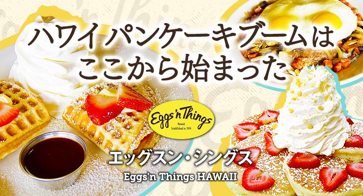 ハワイパンケーキブームはここから始まった エッグスン・シングス