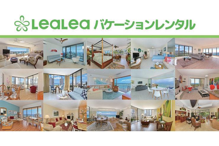 ハワイ‐LeaLeaバケーション