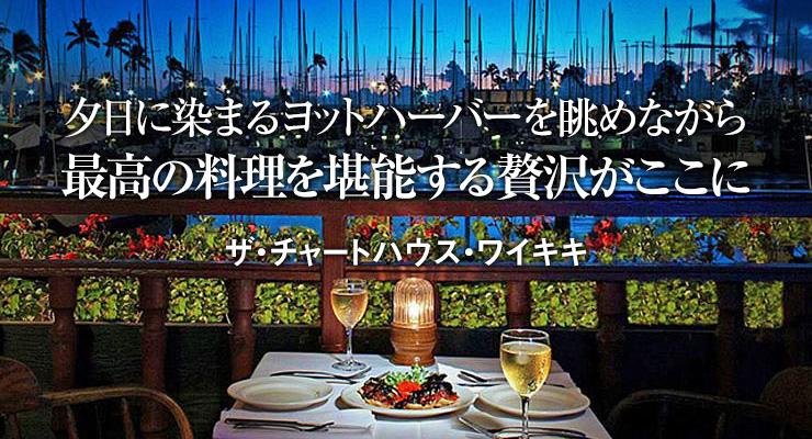 夕日に染まるヨットハーバーを眺めながら最高の料理を堪能する贅沢がここに ザ・チャートハウス・ワイキキ