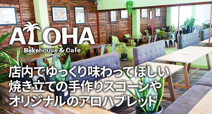 店内でゆっくり味わってほしい焼き立ての手作りスコーンやオリジナルのアロハブレッド アロハ・ベイクハウス&カフェ