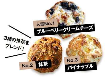 人気ナンバー1ブルーベリークリームチーズ ナンバー2抹茶 ナンバー3パイナップル