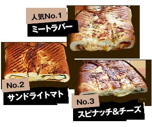 人気ナンバー1ミートラバー ナンバー2サンドライトマト ナンバー3スピナッチ&チーズ