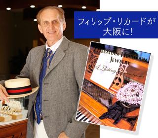 フィリップリカードが大阪にいきます!