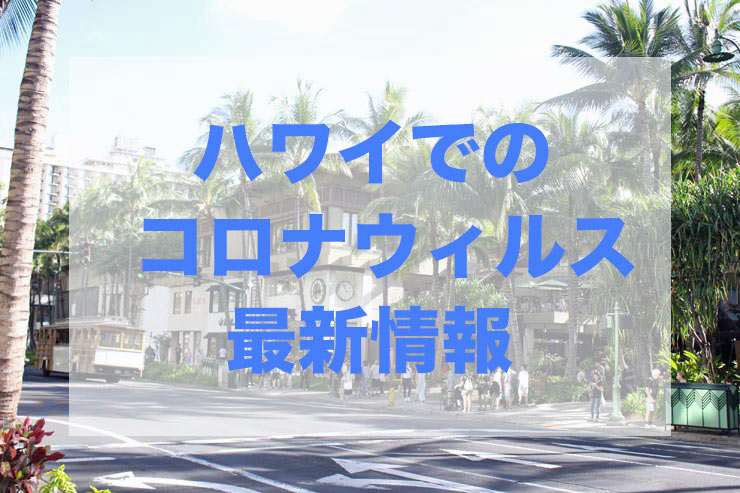 ハワイでのコロナウィルスの現状は?現地の状況を紹介【7月8日更新】