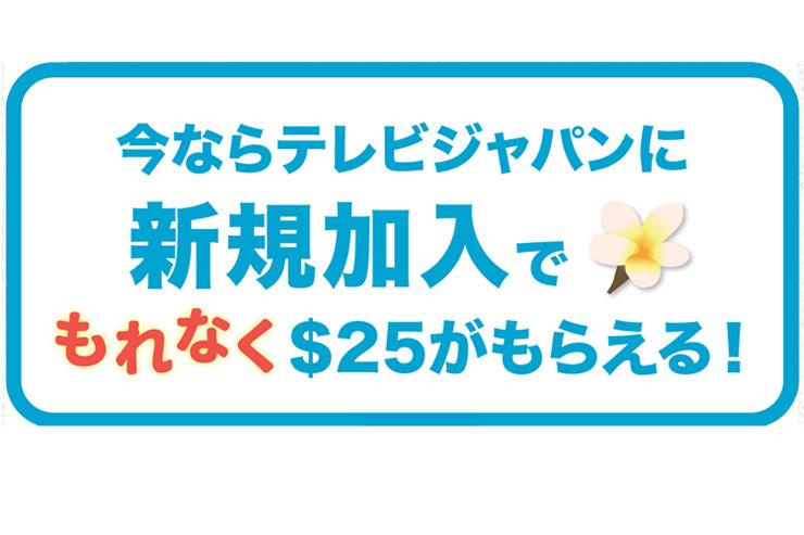 今なら$25進呈!日本のテレビ番組をハワイで視聴