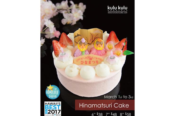ハワイのクルクルのひな祭りケーキ
