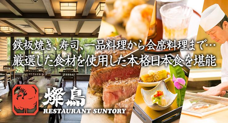 鉄板焼き、寿司、一品料理から会席料理まで…厳選した食材を使用した本格日本食を堪能 燦鳥 サントリー