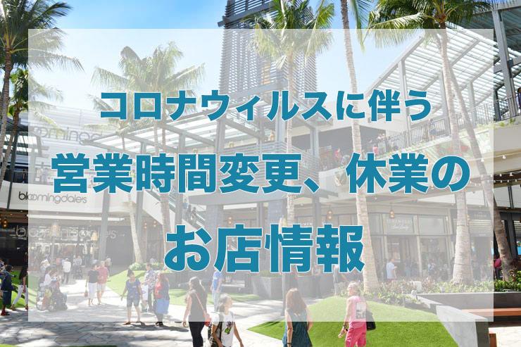 コロナウィルスに伴う営業時間変更、一時休業のお店情報【6月23日更新】