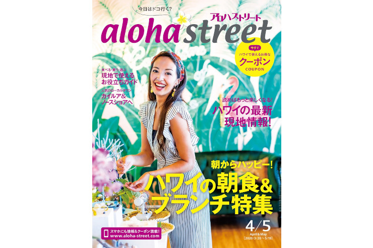 アロハストリート最新号プレゼント中!